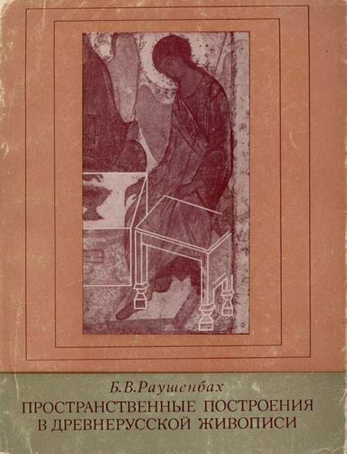 Книга Б.В. Раушенбаха