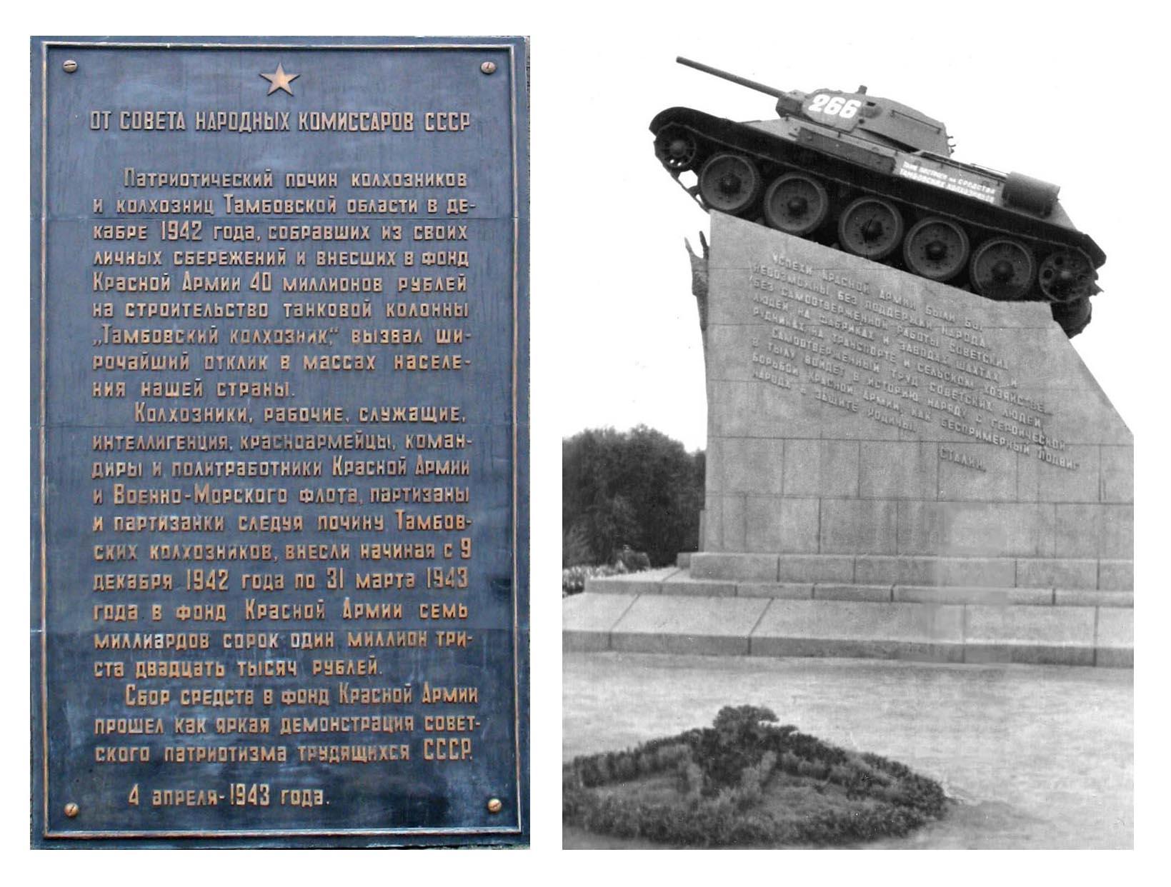 Доска на фасаде постамента и фото танка 1950-х гг.