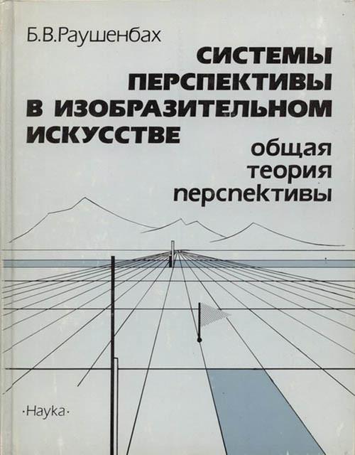 Книга Б.В. Раушенбаха 2