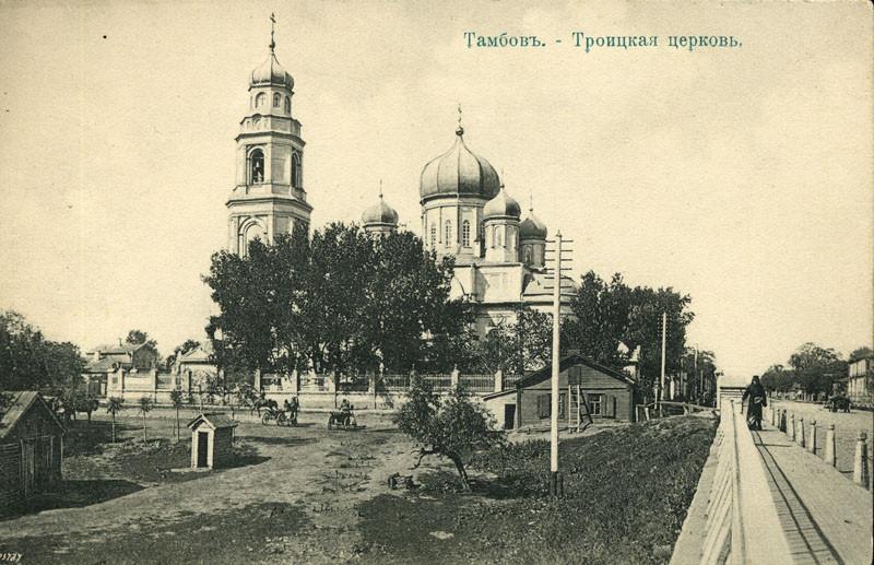 Троицкая церковь и Державинский мост