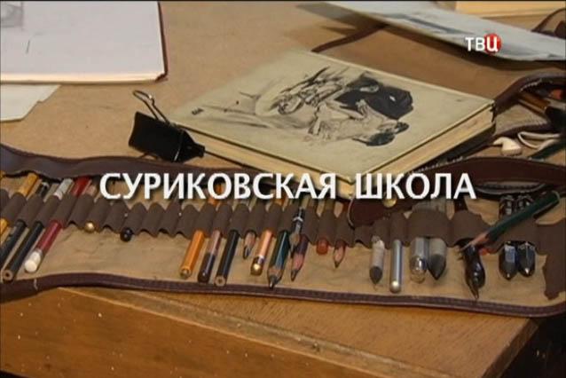 Фильм о Суриковском институте