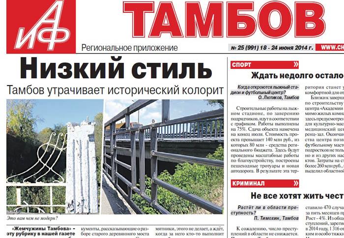 1 Замятинский мост