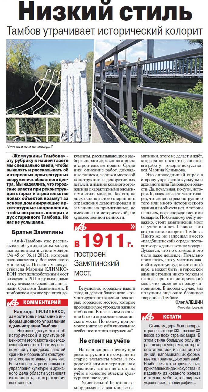 2 Замятинский мост