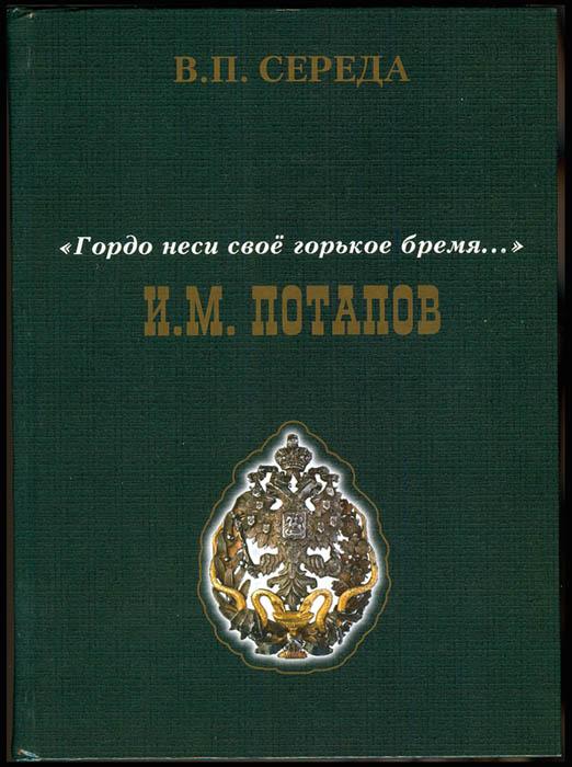 Обложка книги В. Середы о И.М. Потапове