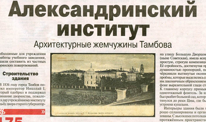 1 Александринский институт