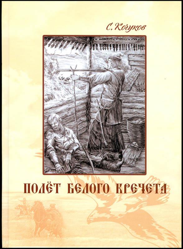 Книга С.К. Кочукова