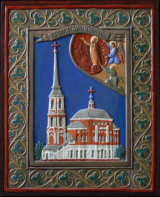 А.В. Климков. Ильинская церковь в Мичуринске. Керамика