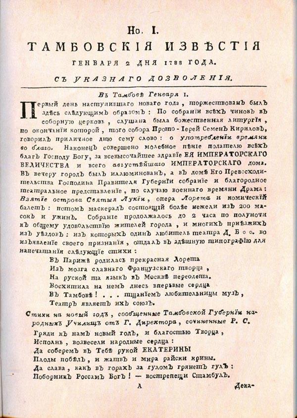 Тамбовские известия, 1788. №1