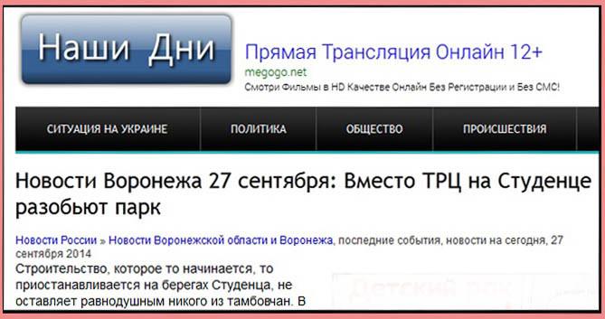 Новости Воронежа