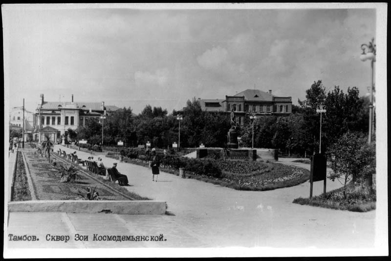 1 Сквер Зои Космодемьянской. 1950-е