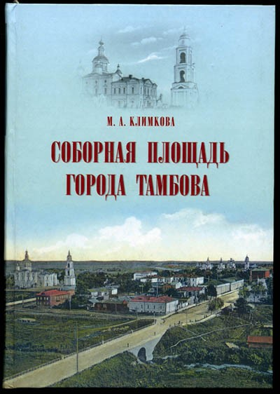 1. Обложка книги М.А
