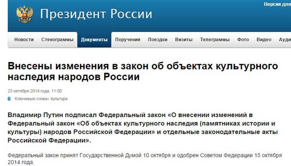 Сайт Президента России