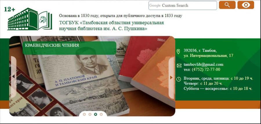 Пушкинская библиотека.jpg