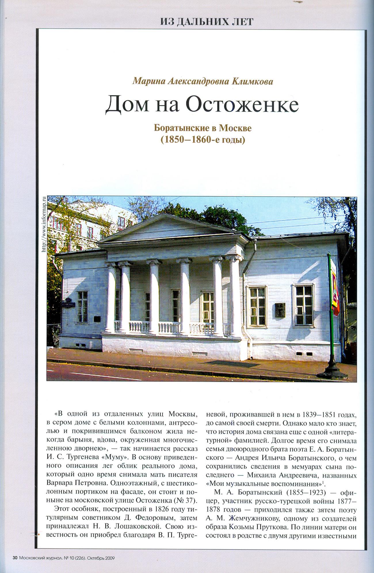 Из истории дома на Остоженке