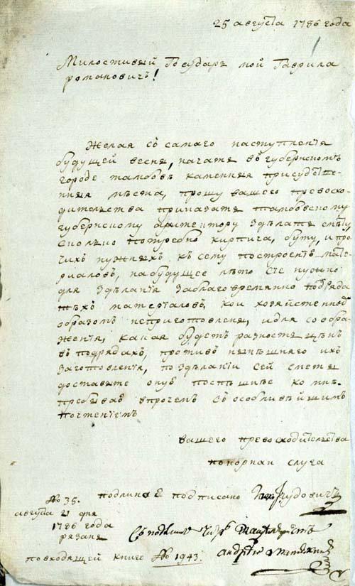 Письмо И.В. Гудовича к Г.Р. Державину. 1786 г. Иллюстрация из книги М.А. Климковой