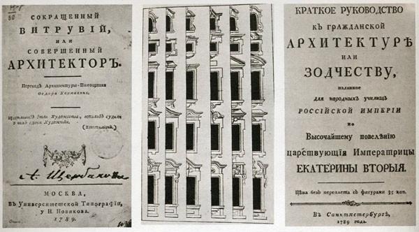 Титульные листы книг 18 в. об архитектуре