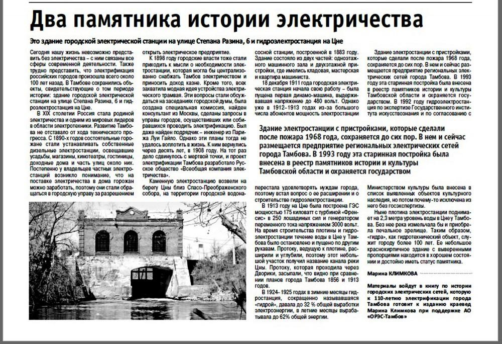 Наш город Тамбов. 2019, 2 июля. № 48