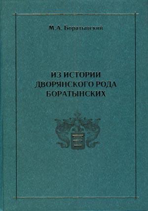 Книга М.А. Боратынского