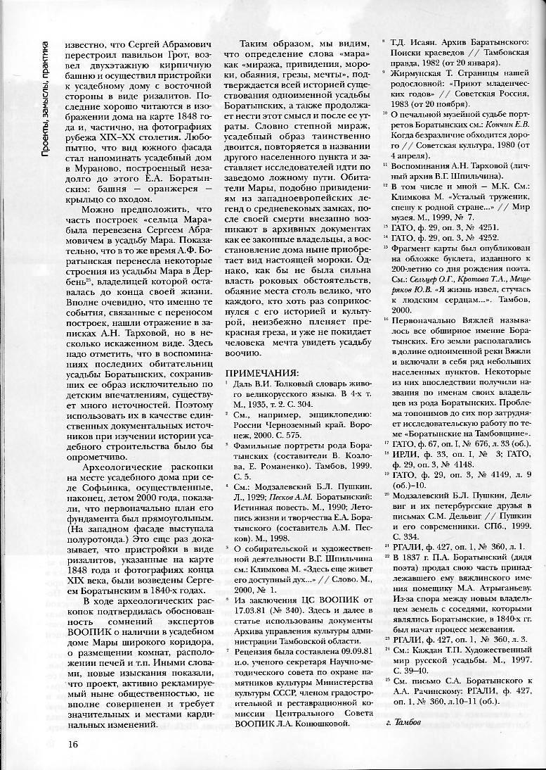 Климкова М.А. Миражи и тайны усадебного дома // Мир музея. 2002. №1 (январь-февраль)