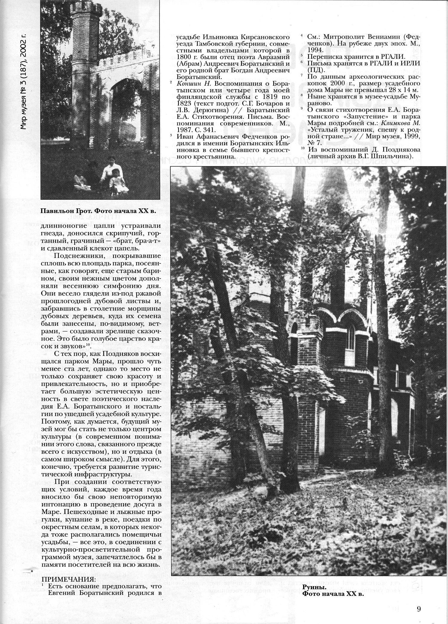 """Климкова М.А. """"В садах Элизия, у вод счастливой Леты..."""" // Мир музея. 2002. № 3 (май-июнь)"""