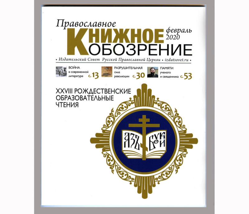 Православное книжное обозрение