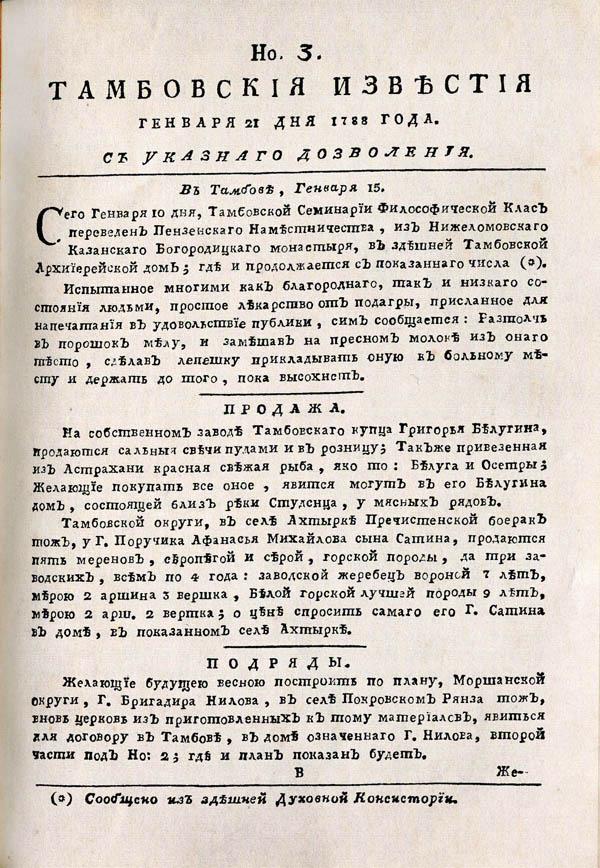Тамбовские известия, 1788. №3