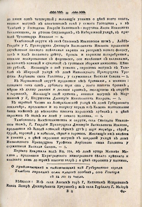 Тамбовские известия, 1788. № 3