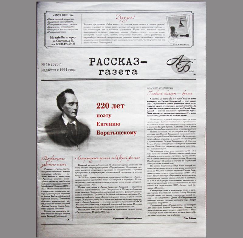 Рассказ-газета. Тамбов, 2020. №16