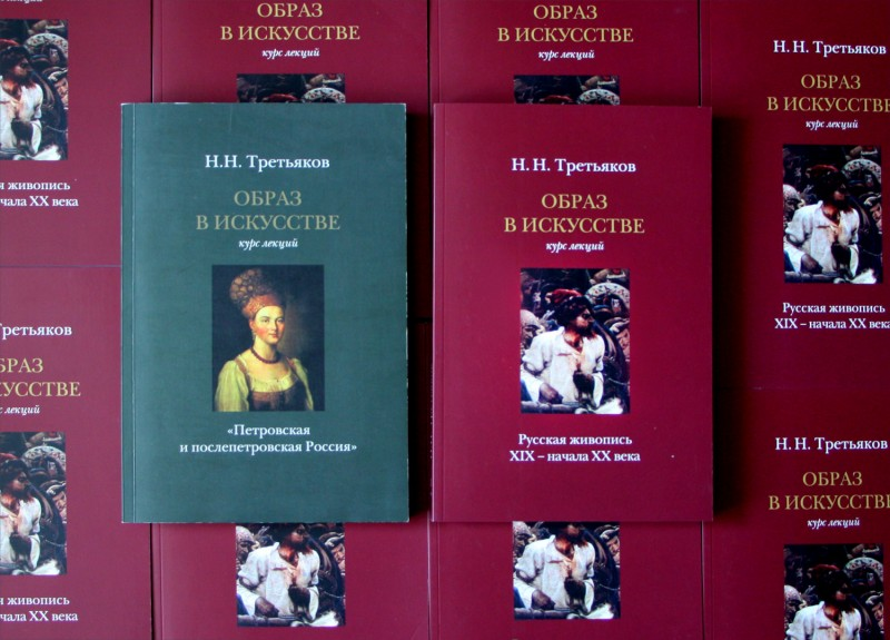 Два тома лекций Н.Н. Третьякова. Фото 12 июня 2020 года