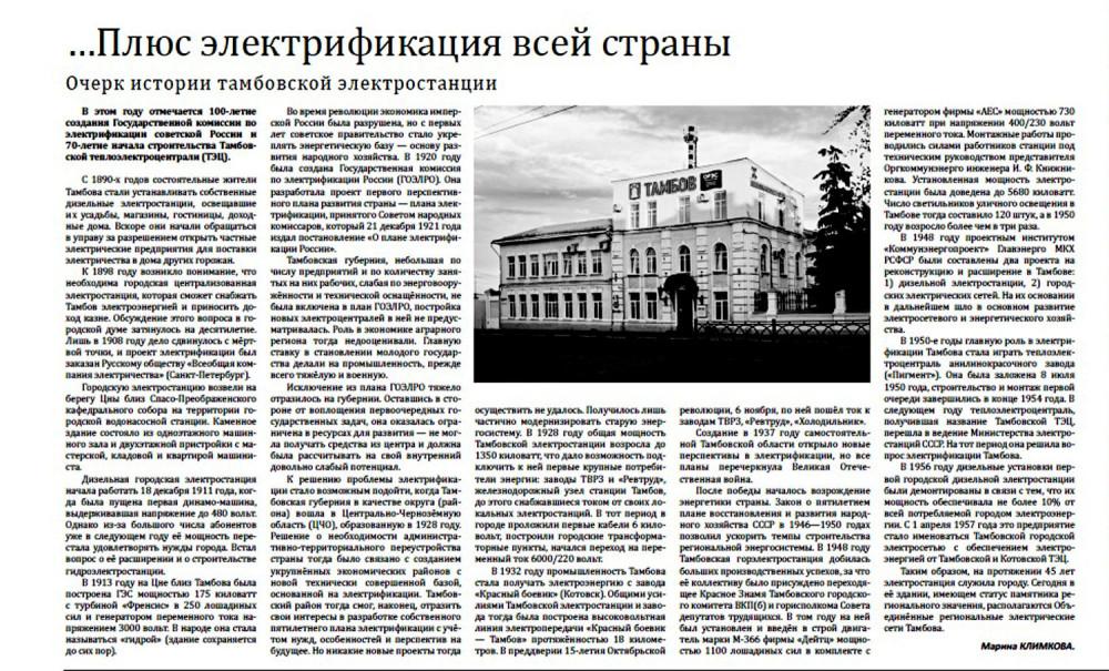 Климкова М. ...Плюс электрификация всей страны: очерк истории тамбовской электростанции // Тамбовская жизнь. 2020, 11 сент.