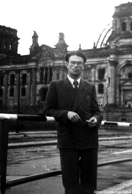 В.Г. Шпильчин у Рейхстага. Берлин, 1955 год
