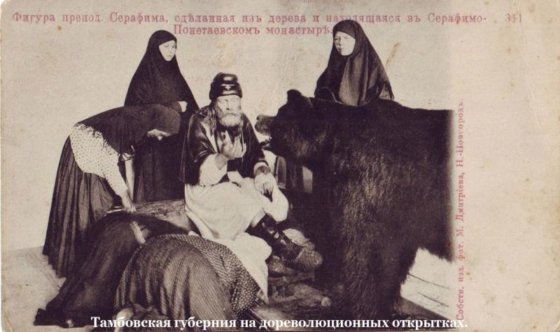 Открытое письмо. Издание М. Дмитриева. До 1904 года