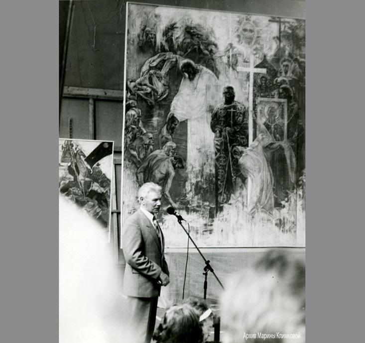 Николай Николаевич Третьяков на защите дипломов в Суриковском институте. 1991 год