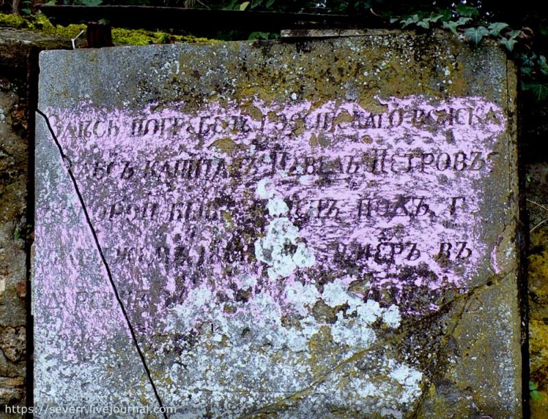 Надгробная плита капитана Павла Петрова. 1814 год