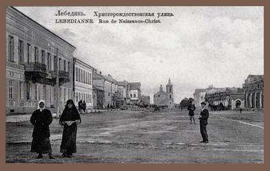 Лебедянь. Христорождественская улица