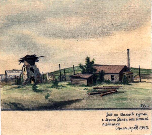 В.Г. Шпильчин. Сталинград. Мамаев курган. Акварель. 1943