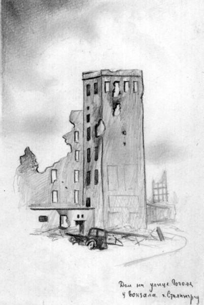 В.Г. Шпильчин. Дом в Сталинграде. Рисунок 1943 г.