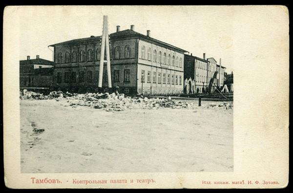 Здания Контрольной палаты и зимнего театра. Фото начала XX в.