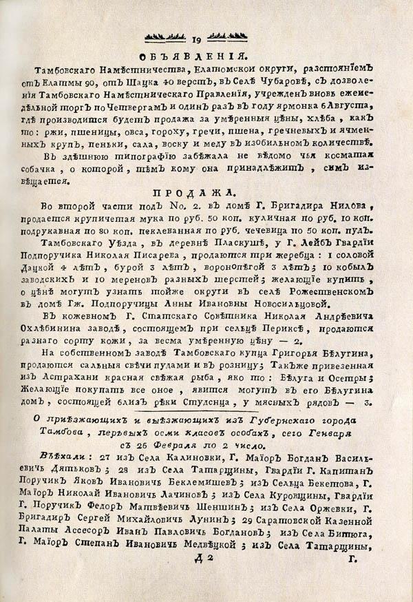 Тамбовские известия, 1788. № 5