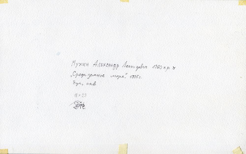 Автограф А. Мухина