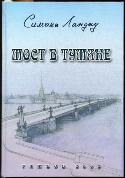 Книга С.Г. Ландау