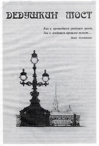 Страница из книги С.Г. Ландау
