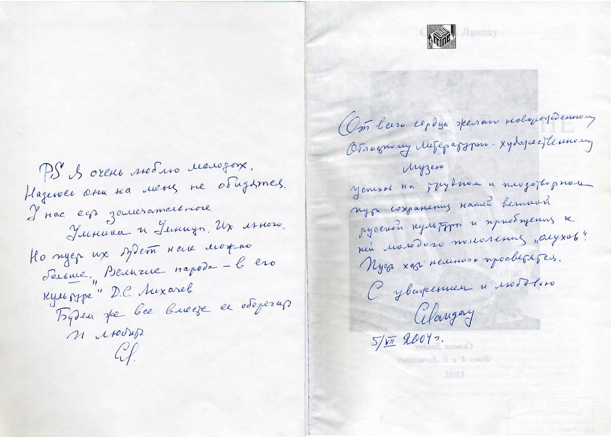 Автограф С.Г. Ландау на книге