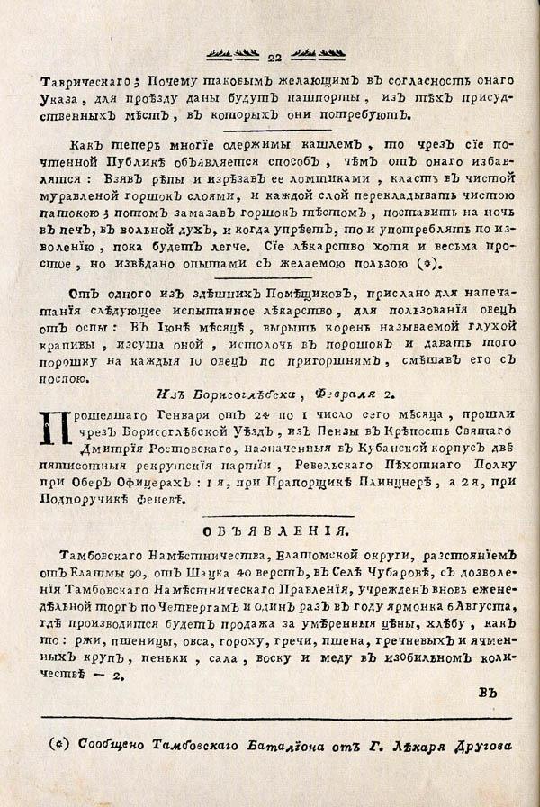 Тамбовские известия,  1788. № 6
