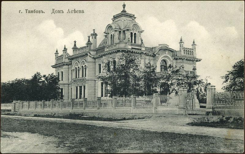 Дом Асеева. Тамбов. Фото 1910-х гг.