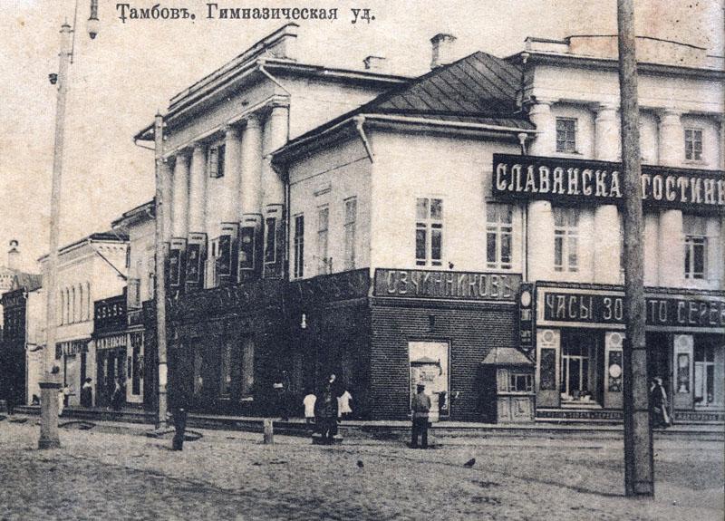 Дом Можарова в Тамбове. Фото 1910-х гг.