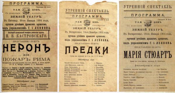 Афиши зимнего театра 1903-1904 гг.