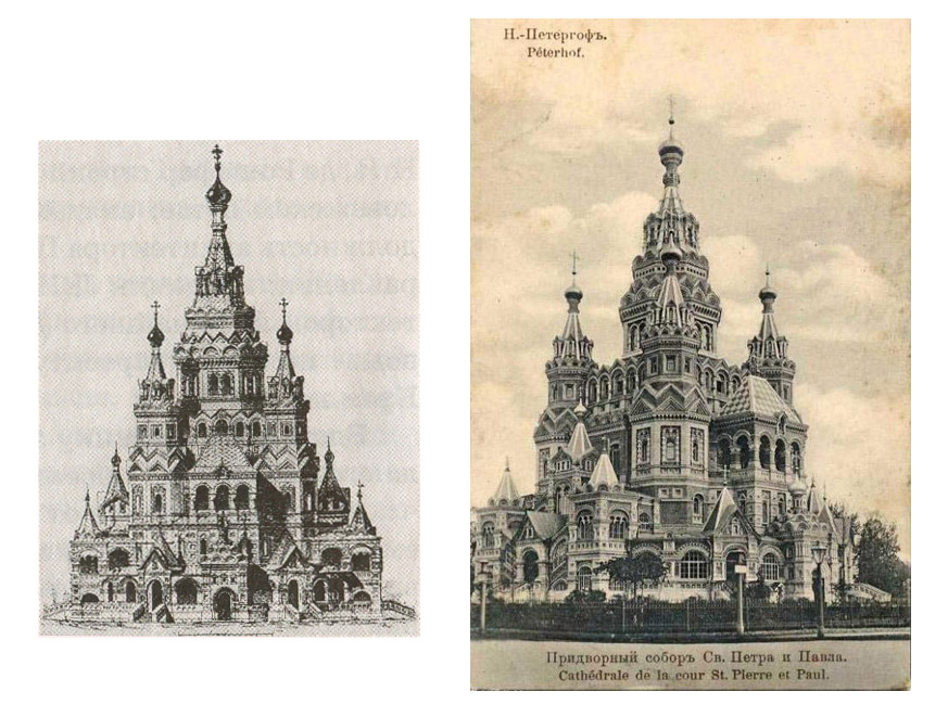 Петропавловский храма в Петергофе. Проект 1893 г.; фото начала XX в.