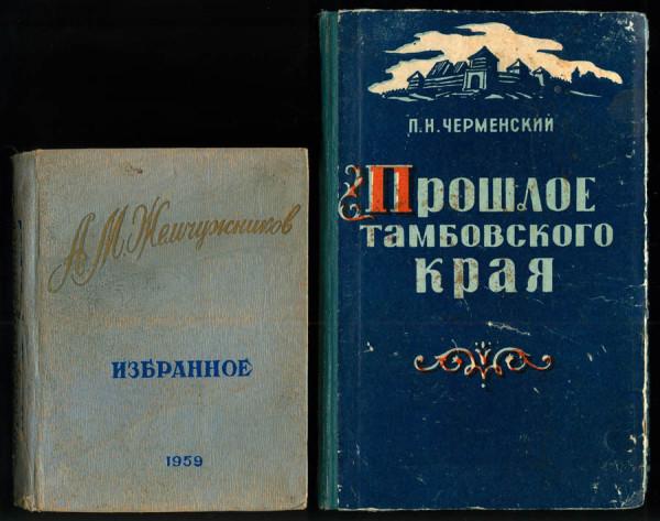 Книги Тамбовского книжного издательства 1959 и 1961 годов