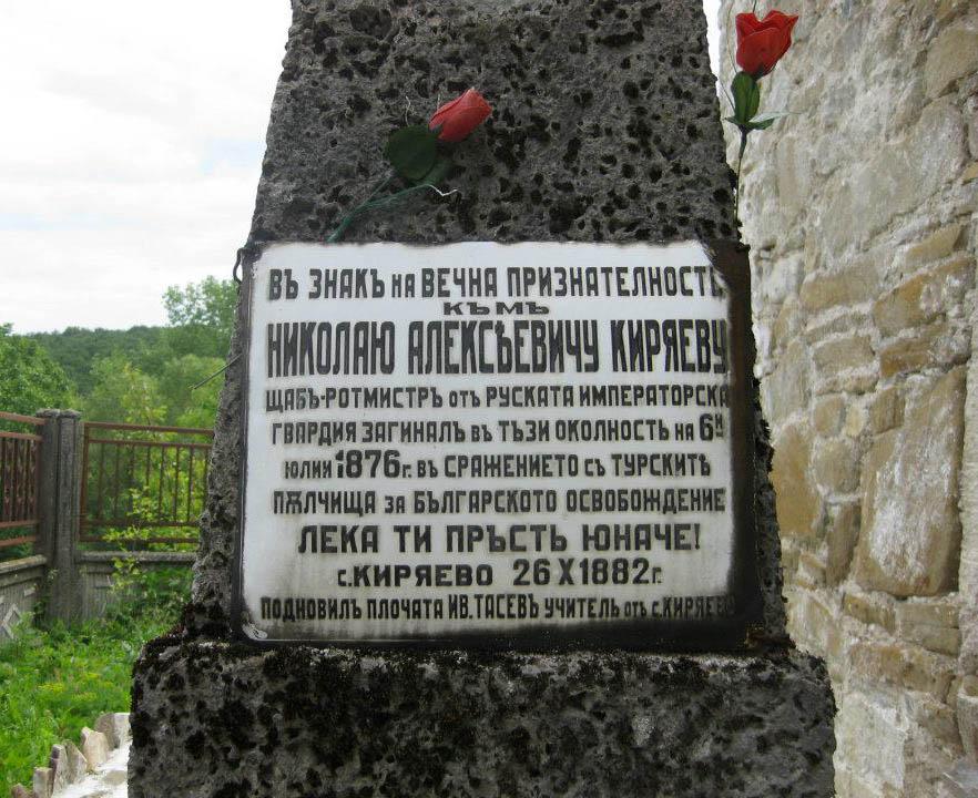 Памятник в с. Киреево. Фото 1 июня 2012 г.